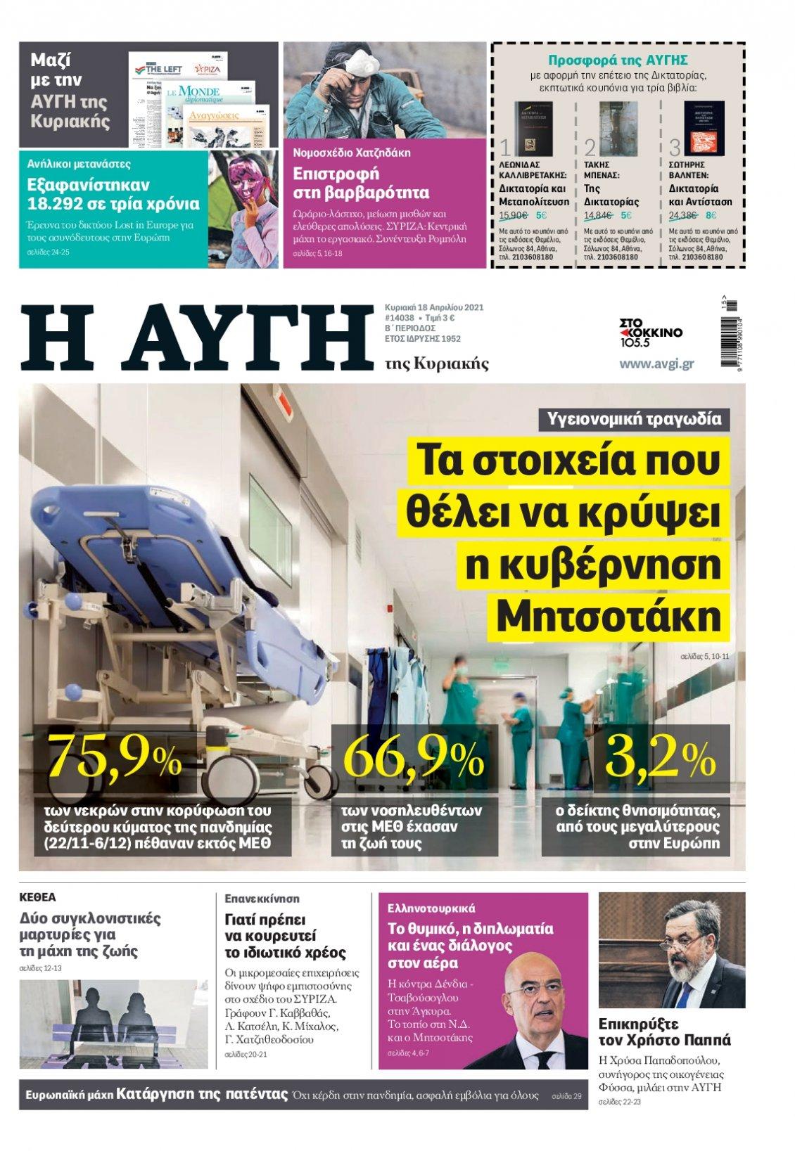 Πρωτοσέλιδο Εφημερίδας - ΑΥΓΗ - 2021-04-18