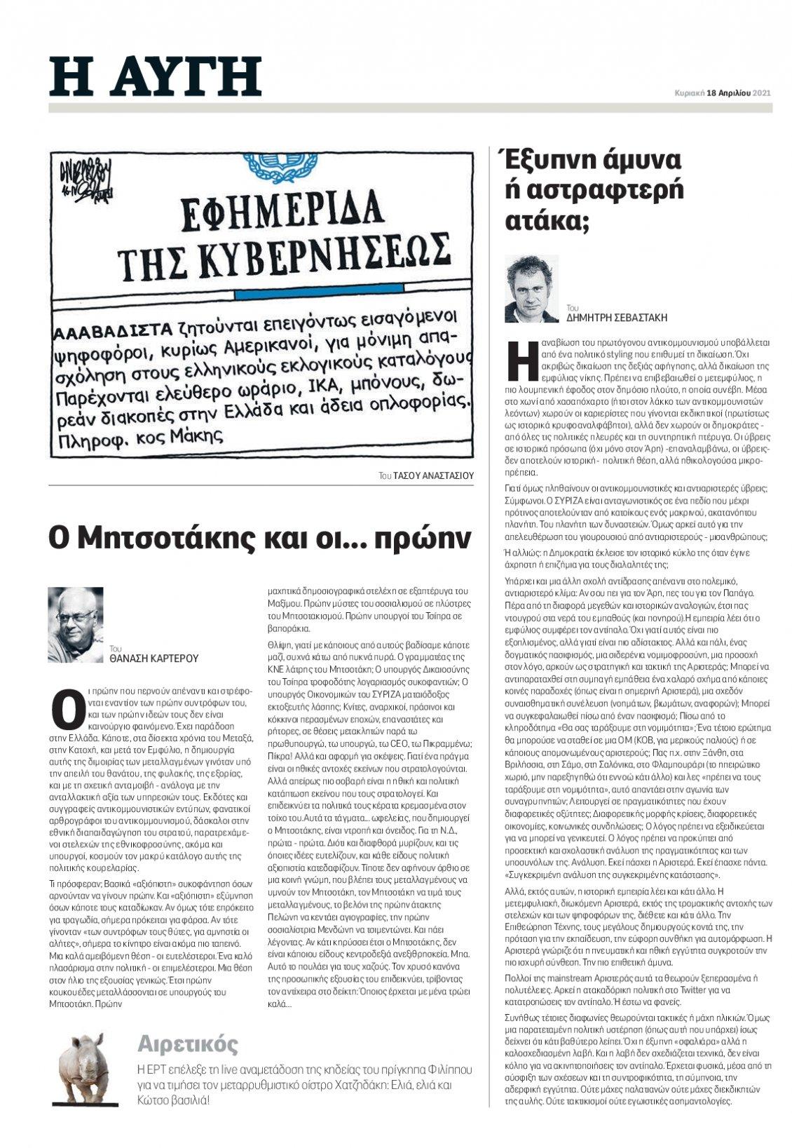 Οπισθόφυλλο Εφημερίδας - ΑΥΓΗ - 2021-04-18