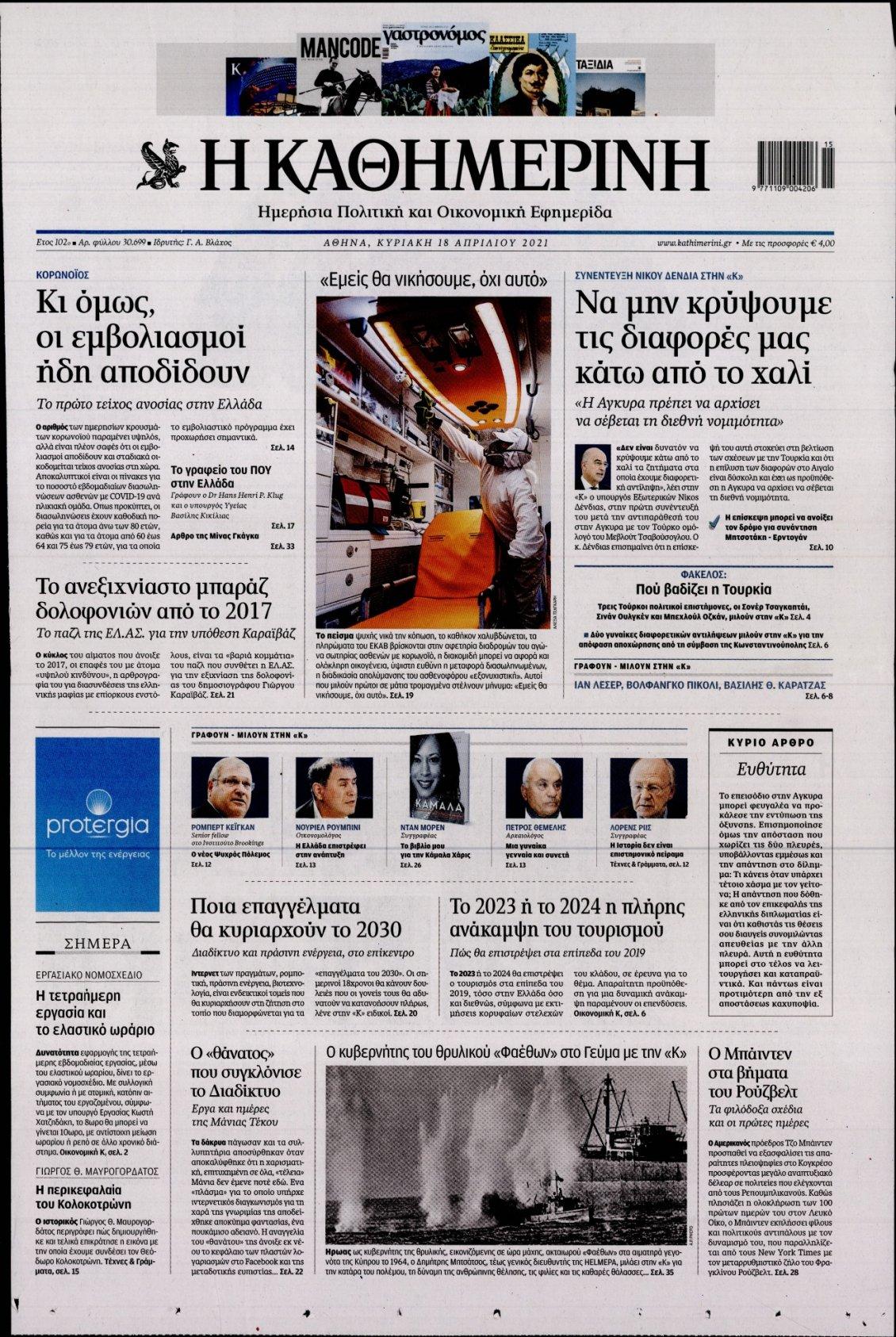 Πρωτοσέλιδο Εφημερίδας - ΚΑΘΗΜΕΡΙΝΗ - 2021-04-18