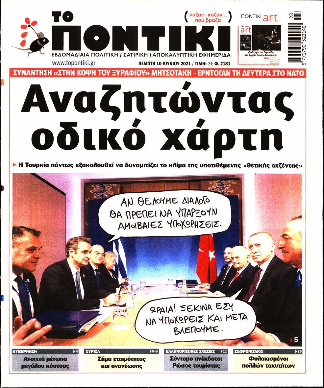 Πρωτοσέλιδο Εφημερίδας - ΤΟ ΠΟΝΤΙΚΙ - 2021-06-10