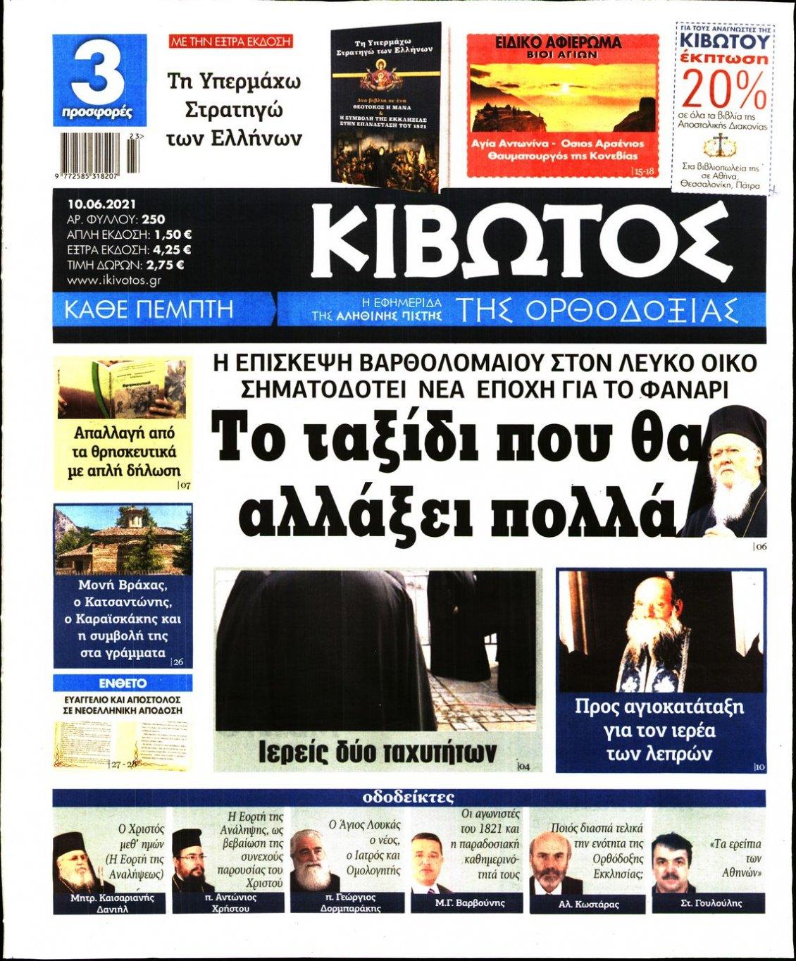 Πρωτοσέλιδο Εφημερίδας - ΚΙΒΩΤΟΣ ΤΗΣ ΟΡΘΟΔΟΞΙΑΣ - 2021-06-10