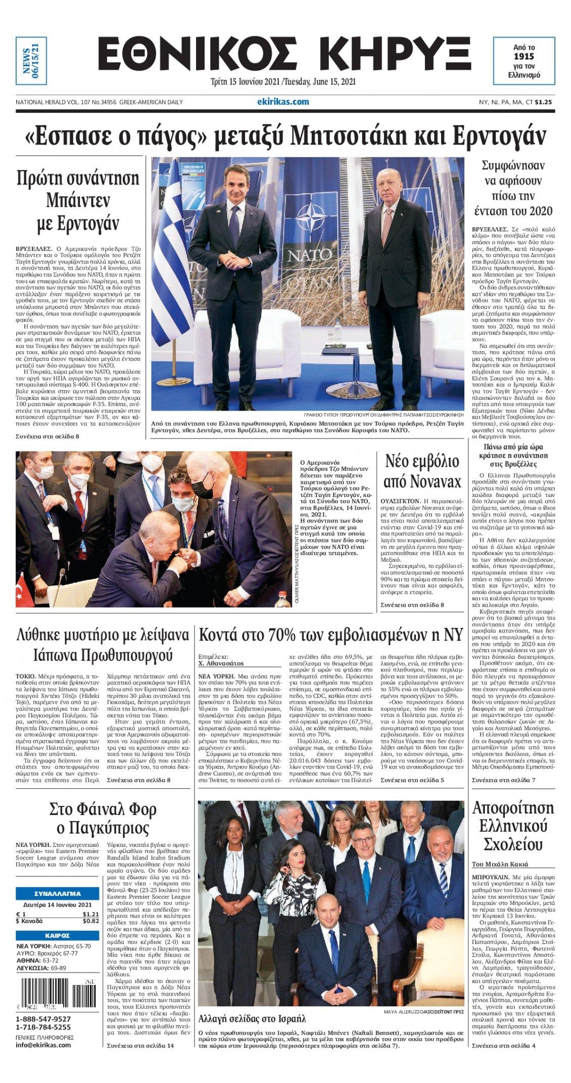 Πρωτοσέλιδο Εφημερίδας - ΕΘΝΙΚΟΣ ΚΗΡΥΞ ΝΕΑΣ ΥΟΡΚΗΣ - 2021-06-15