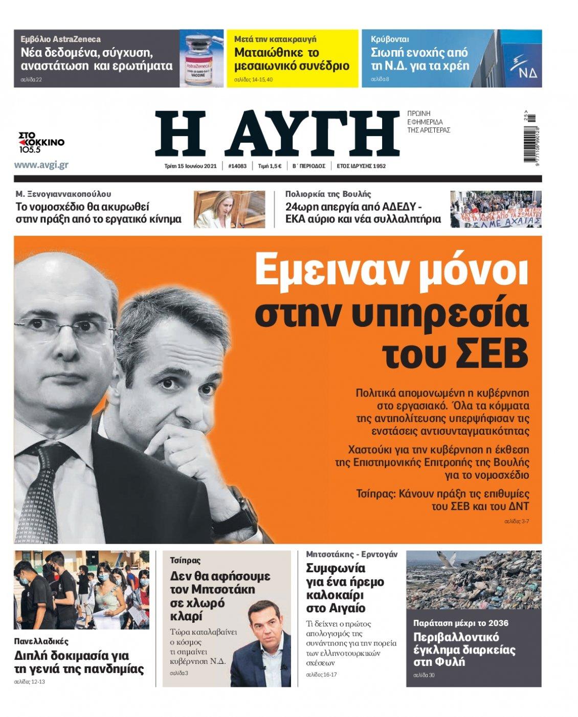 Πρωτοσέλιδο Εφημερίδας - ΑΥΓΗ - 2021-06-15