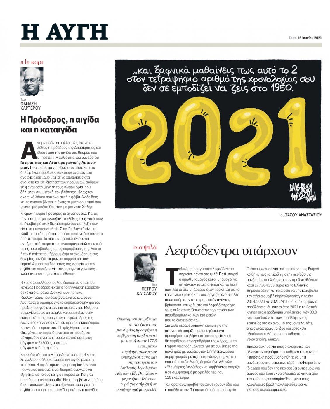 Οπισθόφυλλο Εφημερίδας - ΑΥΓΗ - 2021-06-15