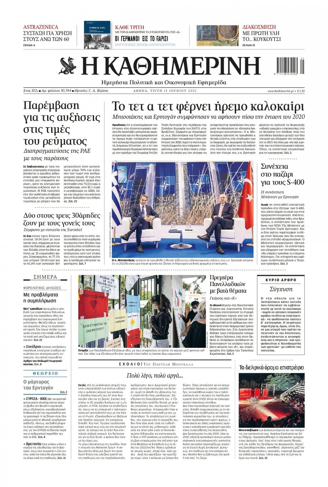 Πρωτοσέλιδο Εφημερίδας - ΚΑΘΗΜΕΡΙΝΗ - 2021-06-15