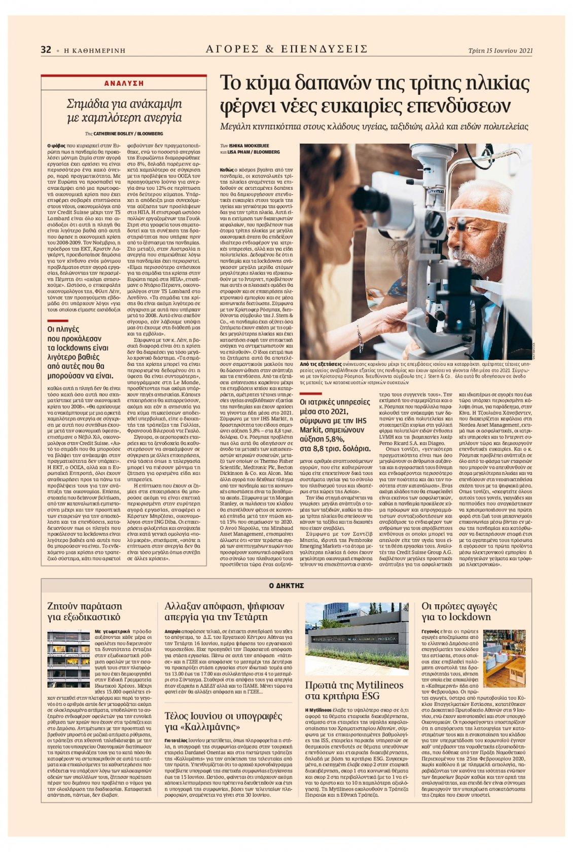 Οπισθόφυλλο Εφημερίδας - ΚΑΘΗΜΕΡΙΝΗ - 2021-06-15