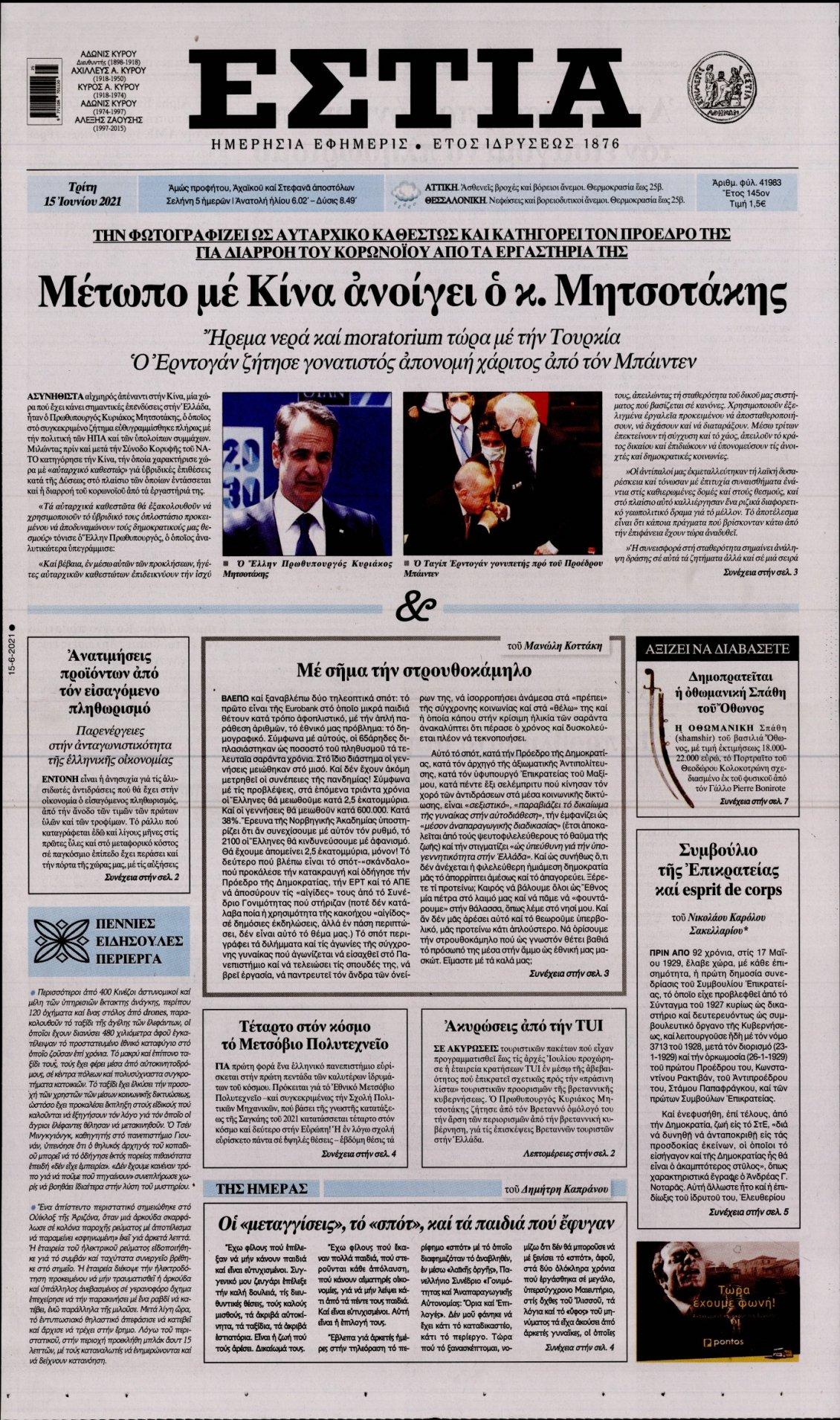 Πρωτοσέλιδο Εφημερίδας - ΕΣΤΙΑ - 2021-06-15