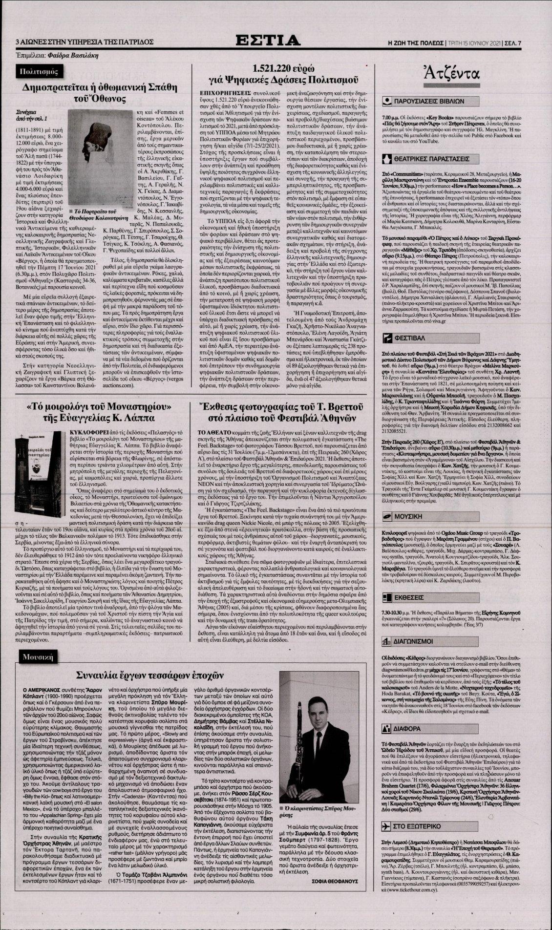 Οπισθόφυλλο Εφημερίδας - ΕΣΤΙΑ - 2021-06-15