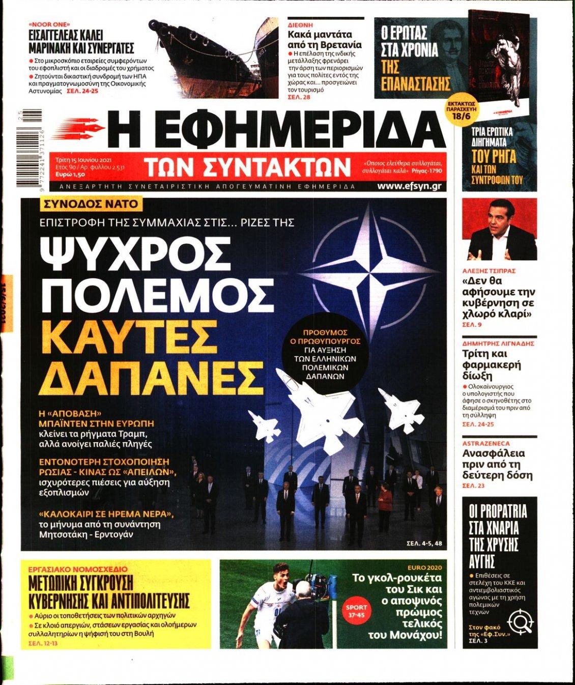 Πρωτοσέλιδο Εφημερίδας - Η ΕΦΗΜΕΡΙΔΑ ΤΩΝ ΣΥΝΤΑΚΤΩΝ - 2021-06-15
