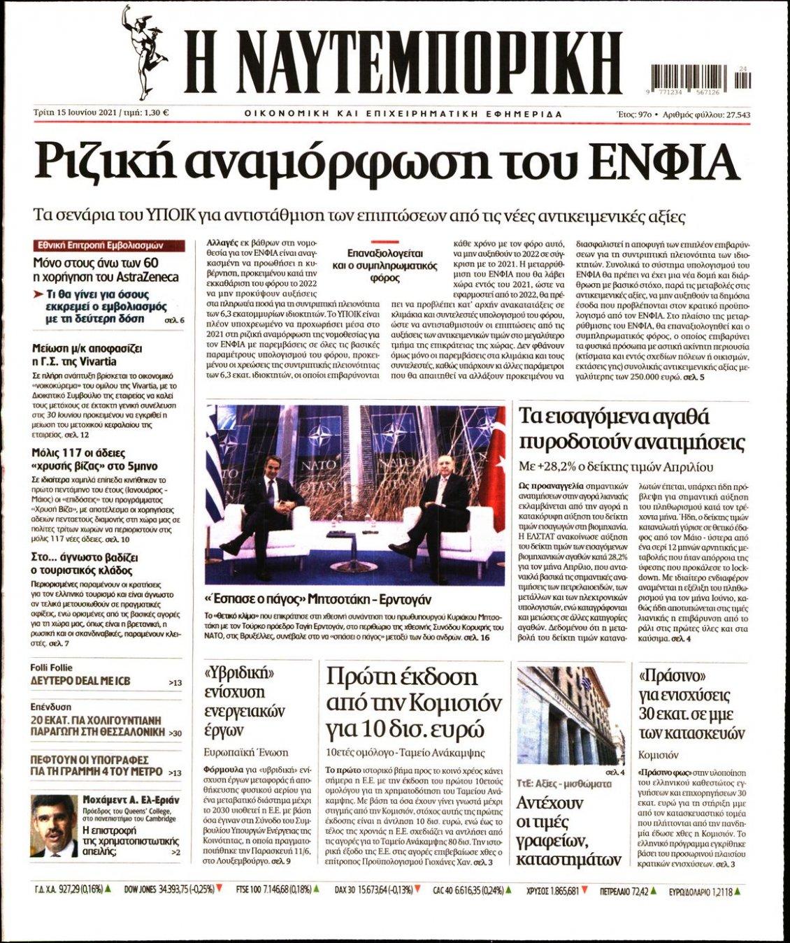 Πρωτοσέλιδο Εφημερίδας - ΝΑΥΤΕΜΠΟΡΙΚΗ - 2021-06-15