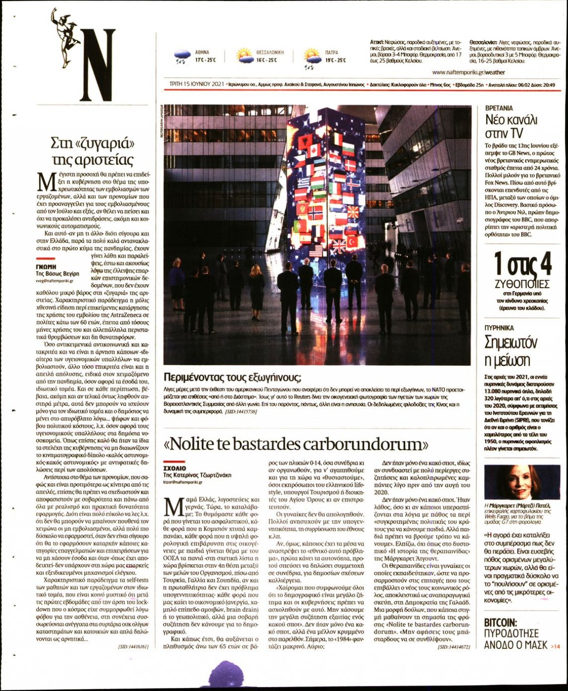 Οπισθόφυλλο Εφημερίδας - ΝΑΥΤΕΜΠΟΡΙΚΗ - 2021-06-15