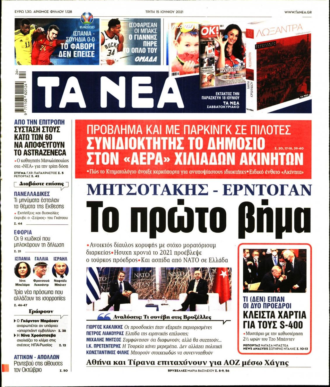 Πρωτοσέλιδο Εφημερίδας - ΤΑ ΝΕΑ - 2021-06-15