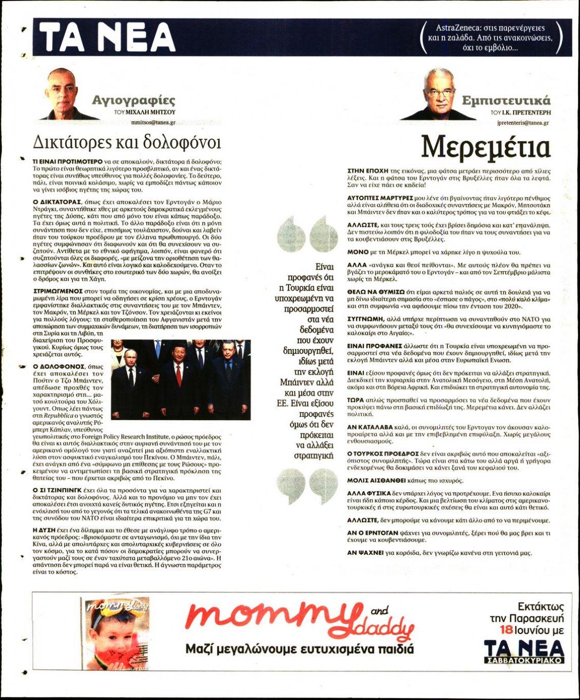 Οπισθόφυλλο Εφημερίδας - ΤΑ ΝΕΑ - 2021-06-15