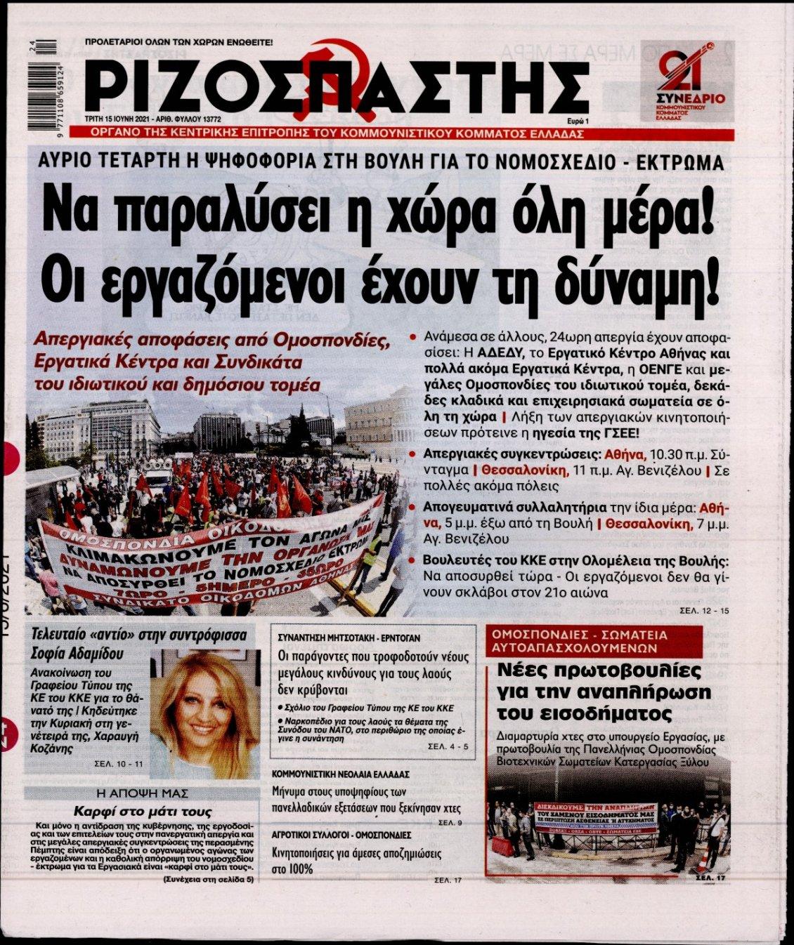 Πρωτοσέλιδο Εφημερίδας - ΡΙΖΟΣΠΑΣΤΗΣ - 2021-06-15