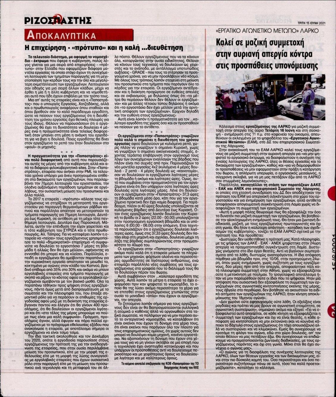 Οπισθόφυλλο Εφημερίδας - ΡΙΖΟΣΠΑΣΤΗΣ - 2021-06-15