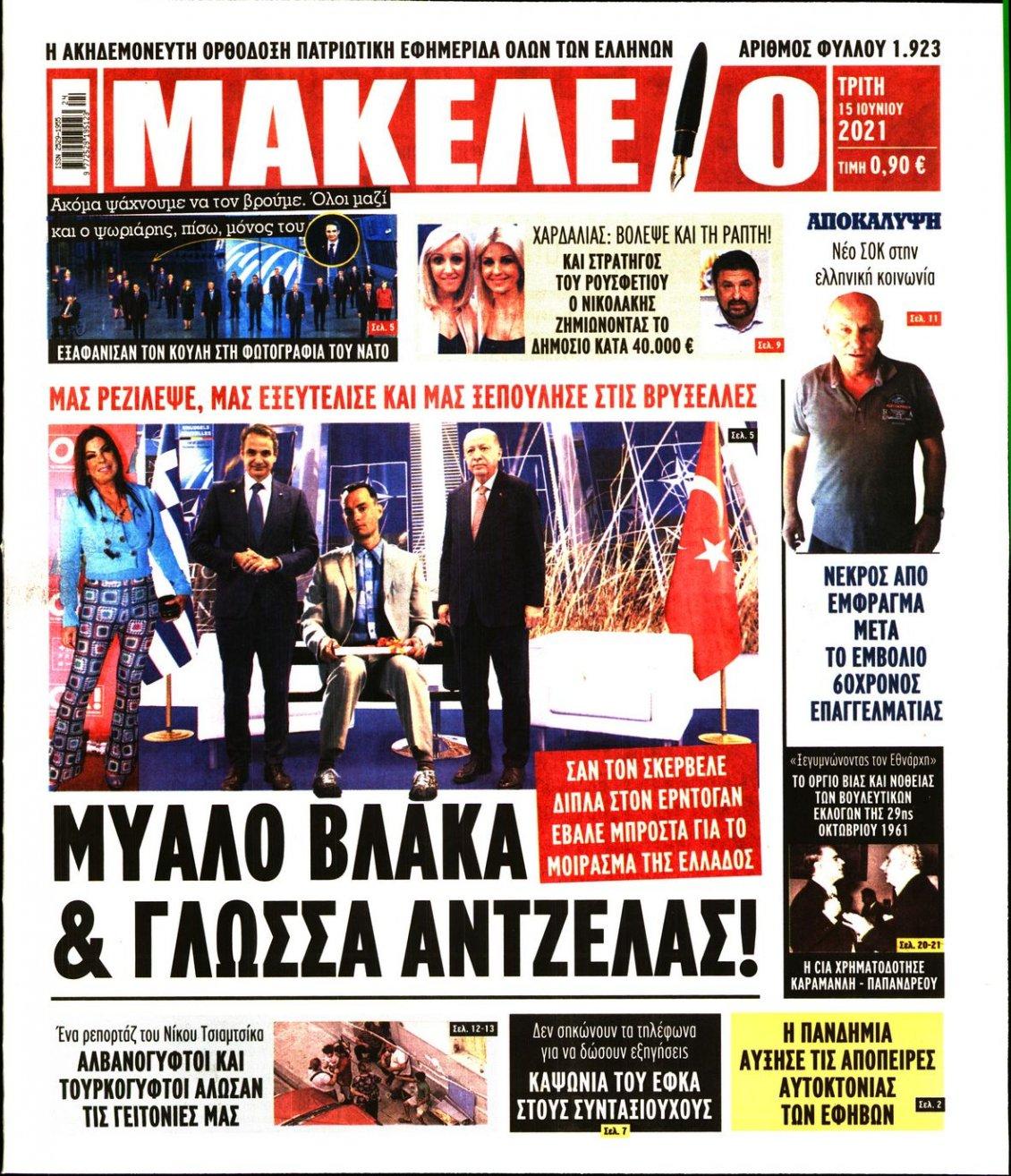 Πρωτοσέλιδο Εφημερίδας - ΜΑΚΕΛΕΙΟ - 2021-06-15