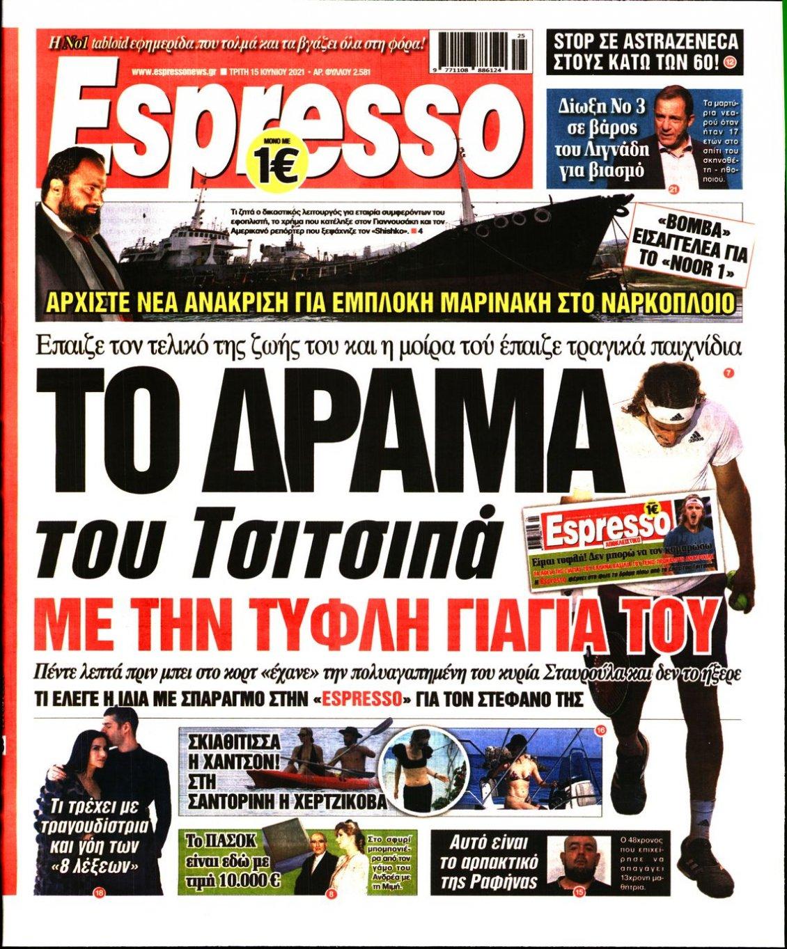 Πρωτοσέλιδο Εφημερίδας - ESPRESSO - 2021-06-15