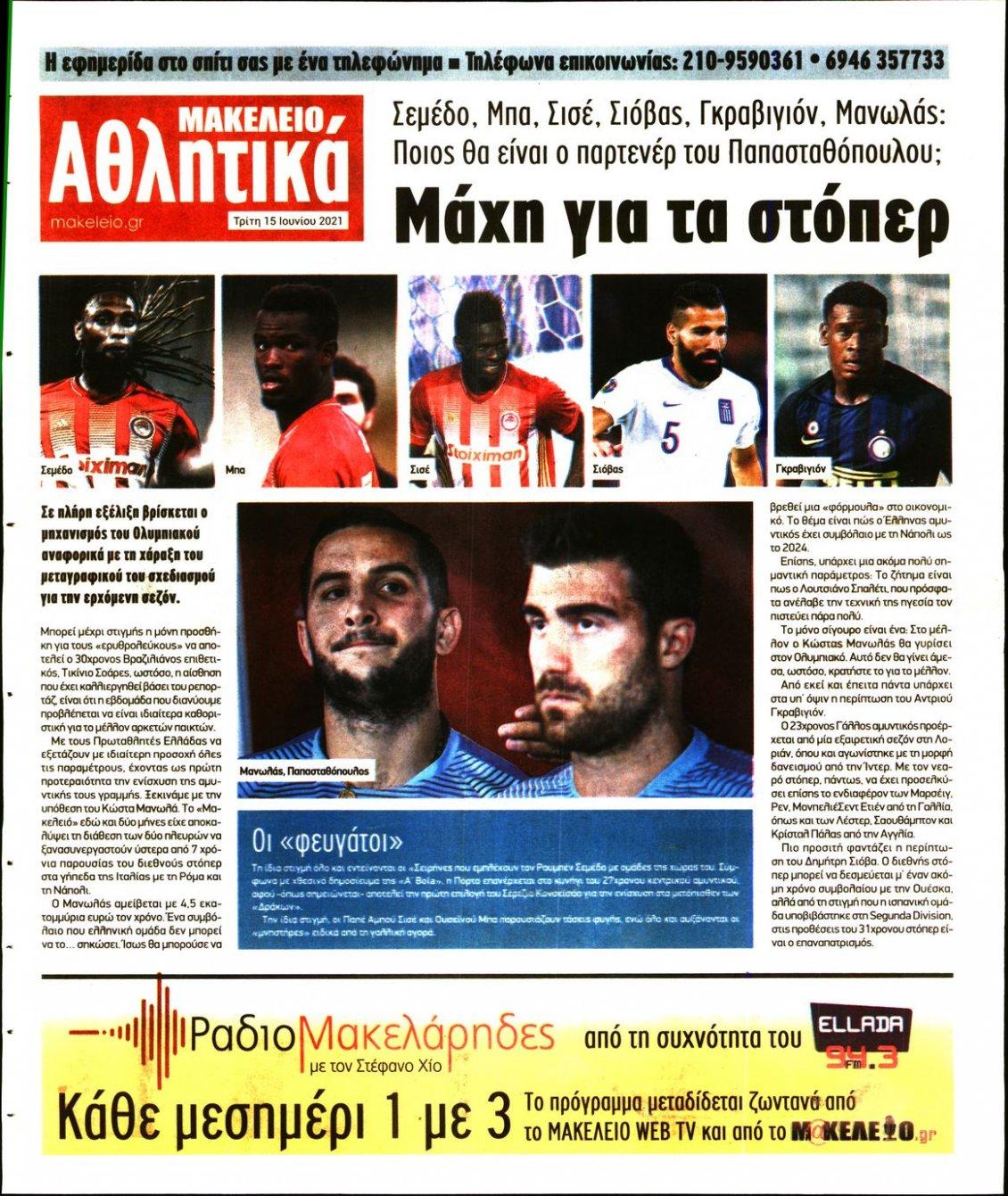Οπισθόφυλλο Εφημερίδας - ΜΑΚΕΛΕΙΟ - 2021-06-15