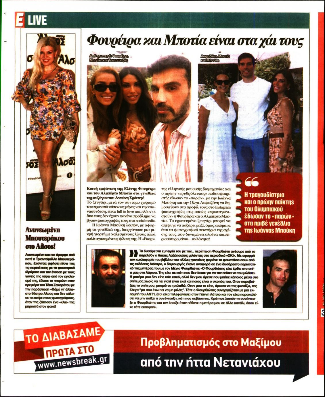 Οπισθόφυλλο Εφημερίδας - ESPRESSO - 2021-06-15