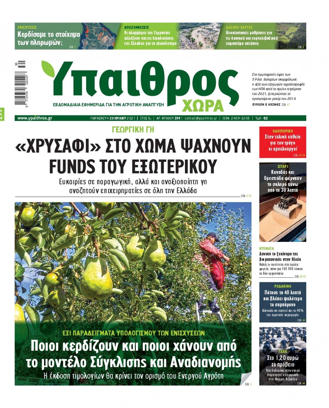 Πρωτοσέλιδο Εφημερίδας - ΥΠΑΙΘΡΟΣ - 2021-07-23