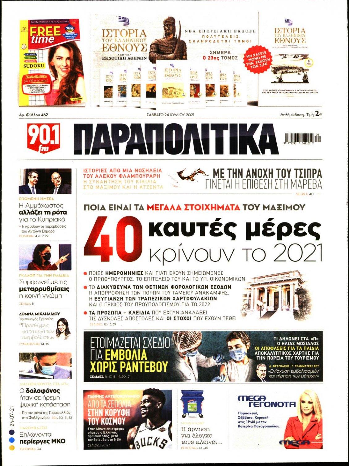 Πρωτοσέλιδο Εφημερίδας - ΠΑΡΑΠΟΛΙΤΙΚΑ - 2021-07-24
