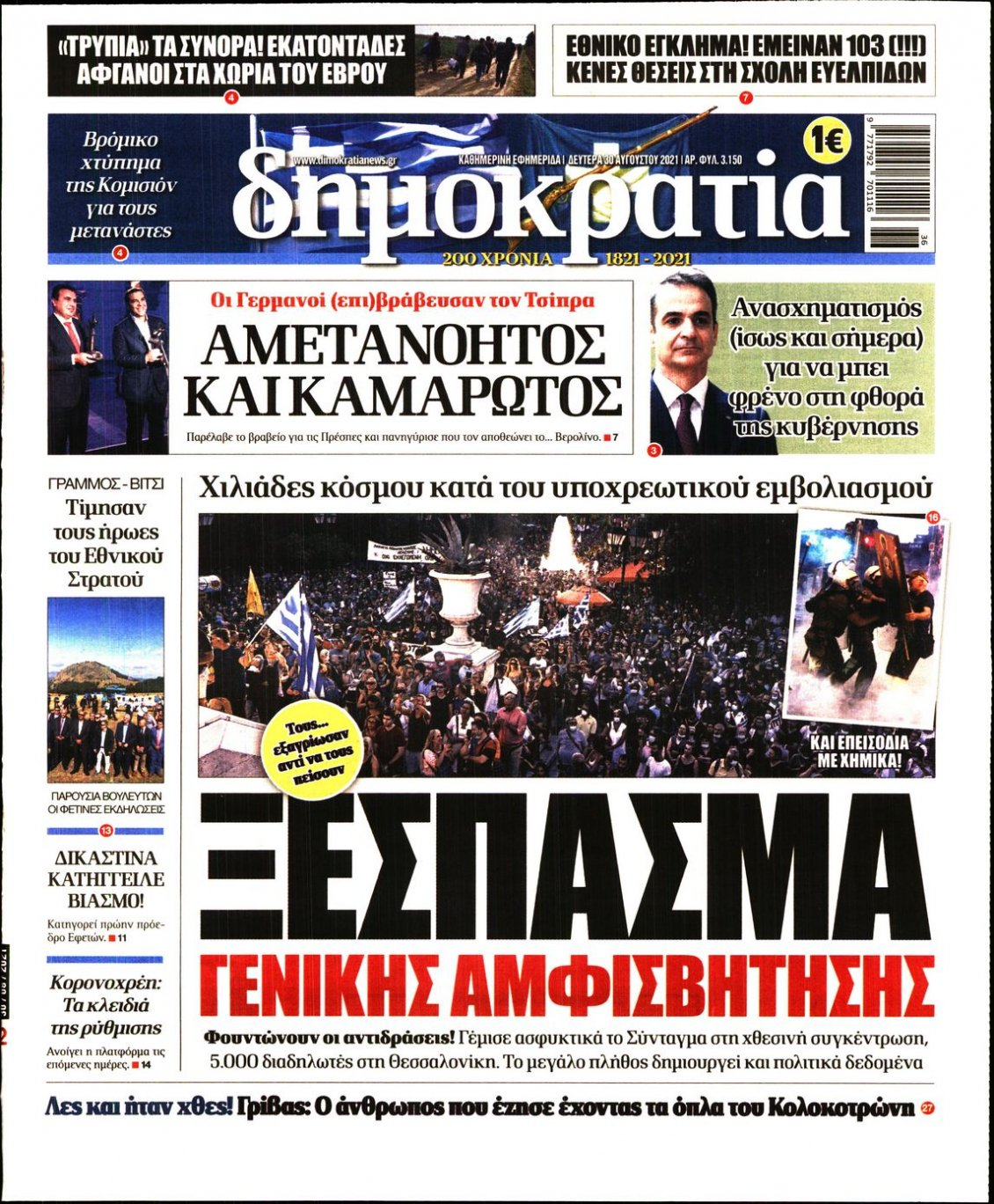 Πρωτοσέλιδο Εφημερίδας - ΔΗΜΟΚΡΑΤΙΑ - 2021-08-30