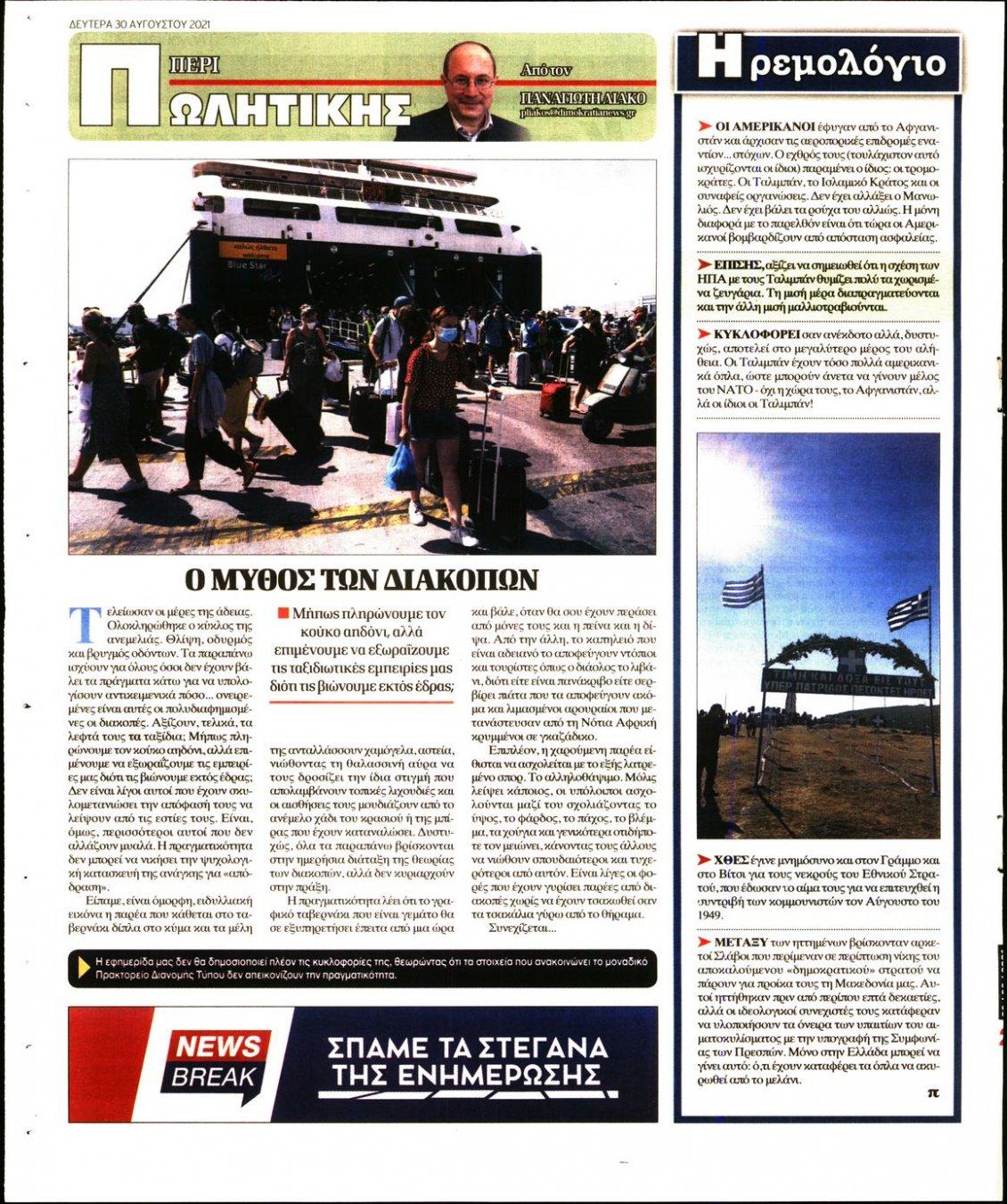Οπισθόφυλλο Εφημερίδας - ΔΗΜΟΚΡΑΤΙΑ - 2021-08-30