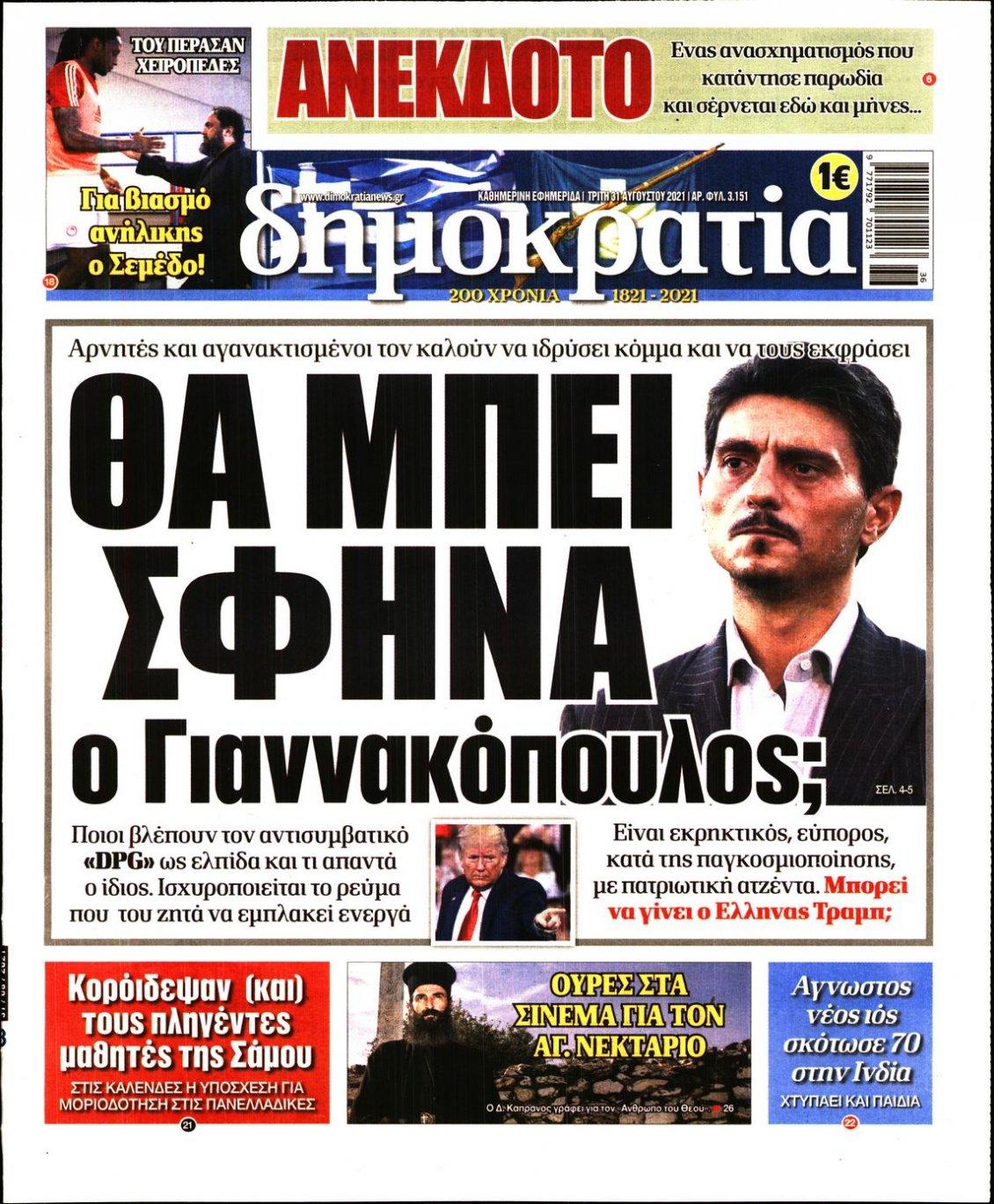 Πρωτοσέλιδο Εφημερίδας - ΔΗΜΟΚΡΑΤΙΑ - 2021-08-31