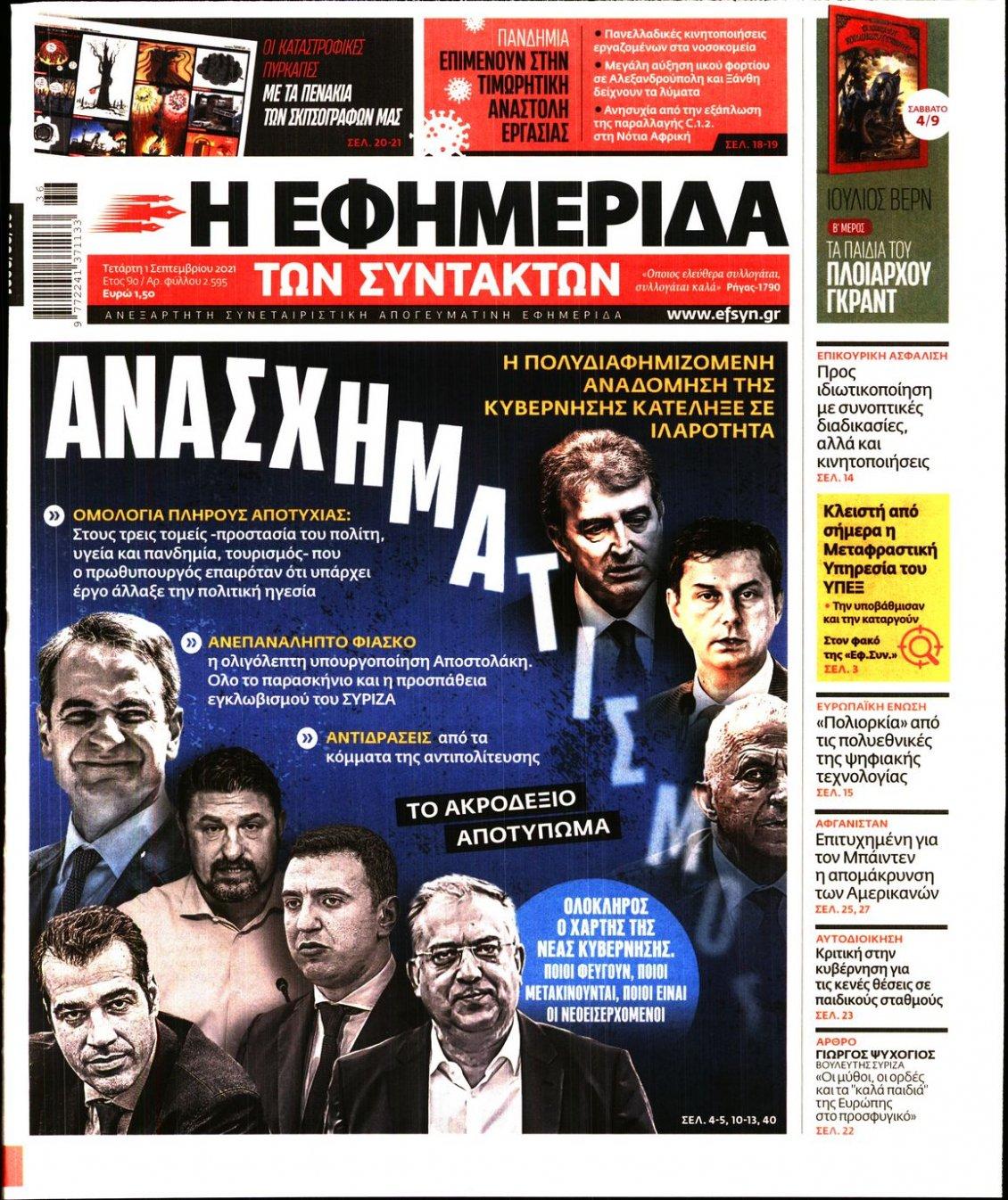 Πρωτοσέλιδο Εφημερίδας - Η ΕΦΗΜΕΡΙΔΑ ΤΩΝ ΣΥΝΤΑΚΤΩΝ - 2021-09-01