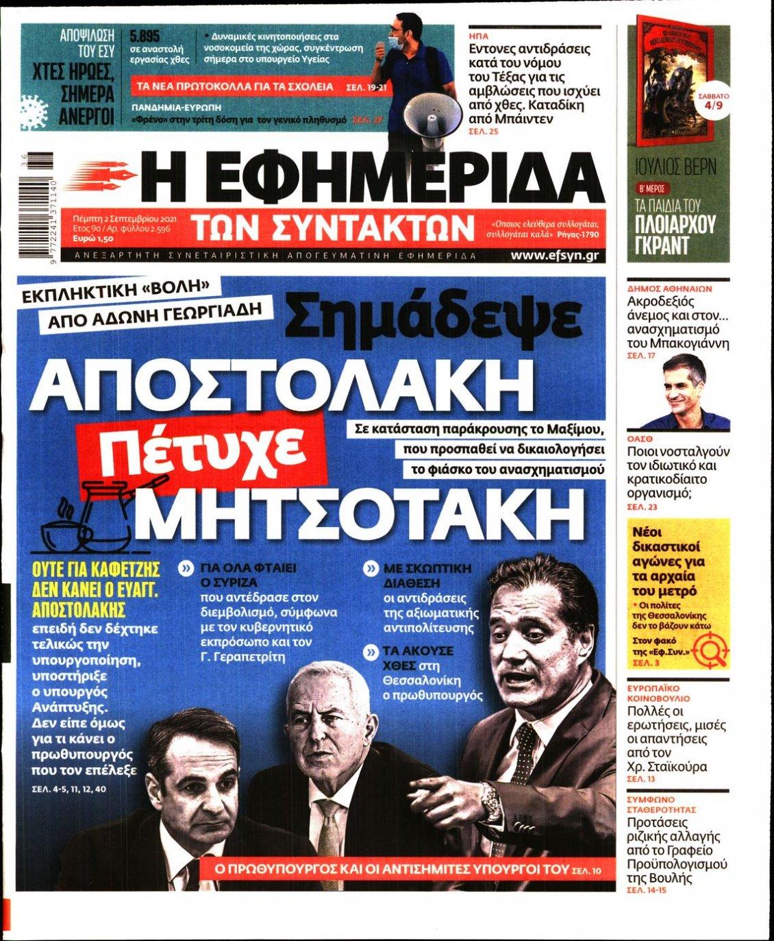 Πρωτοσέλιδο Εφημερίδας - Η ΕΦΗΜΕΡΙΔΑ ΤΩΝ ΣΥΝΤΑΚΤΩΝ - 2021-09-02