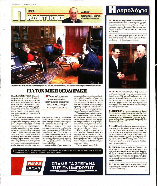 Οπισθόφυλλο Εφημερίδας - ΔΗΜΟΚΡΑΤΙΑ - 2021-09-03