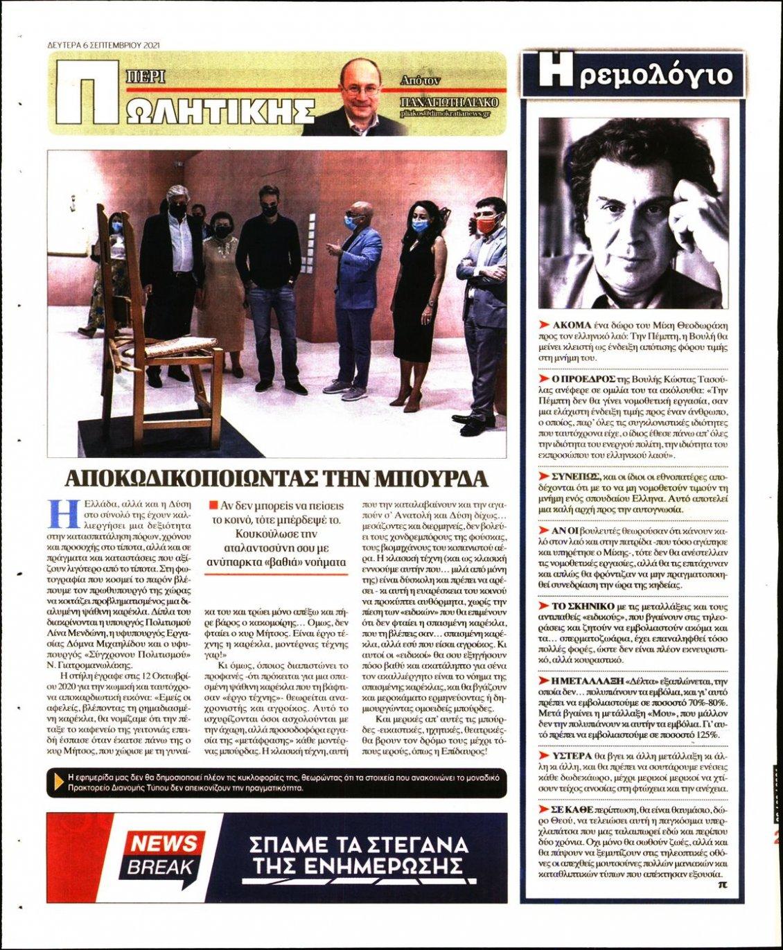 Οπισθόφυλλο Εφημερίδας - ΔΗΜΟΚΡΑΤΙΑ - 2021-09-06