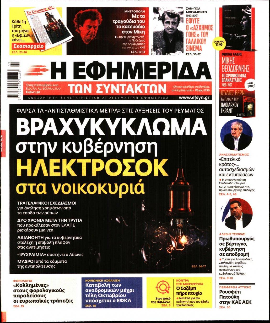 Πρωτοσέλιδο Εφημερίδας - Η ΕΦΗΜΕΡΙΔΑ ΤΩΝ ΣΥΝΤΑΚΤΩΝ - 2021-09-07
