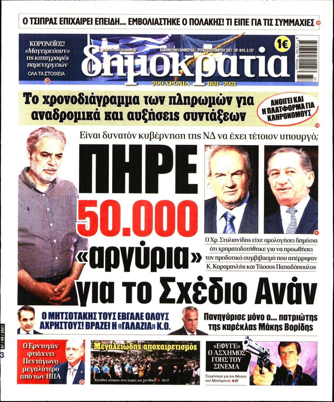 Πρωτοσέλιδο Εφημερίδας - ΔΗΜΟΚΡΑΤΙΑ - 2021-09-07