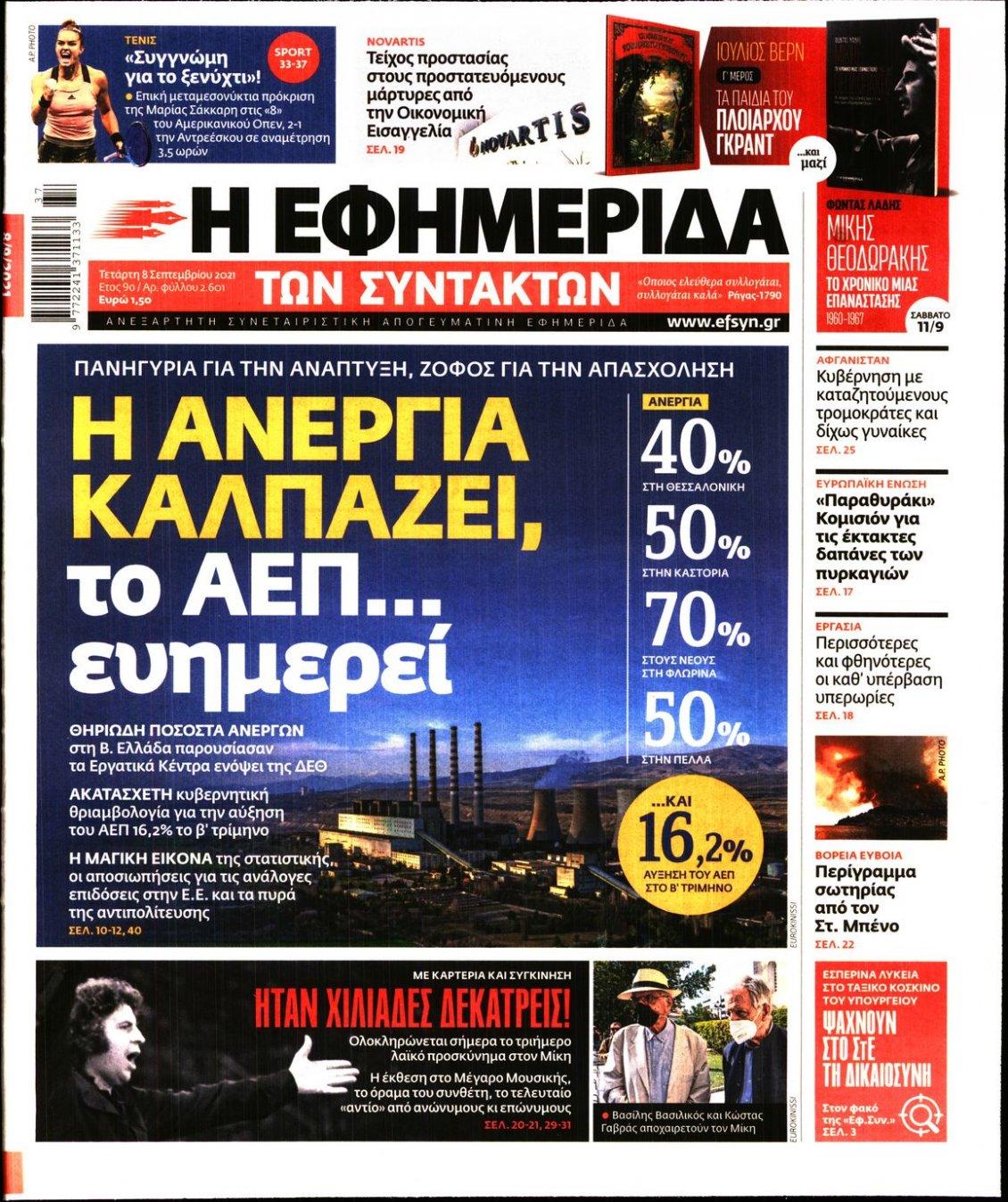 Πρωτοσέλιδο Εφημερίδας - Η ΕΦΗΜΕΡΙΔΑ ΤΩΝ ΣΥΝΤΑΚΤΩΝ - 2021-09-08