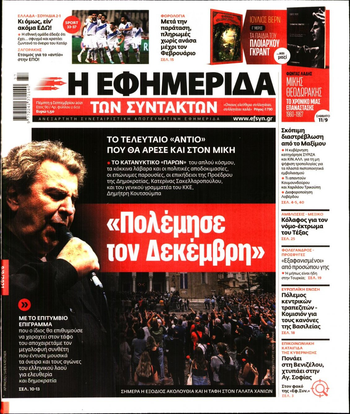 Πρωτοσέλιδο Εφημερίδας - Η ΕΦΗΜΕΡΙΔΑ ΤΩΝ ΣΥΝΤΑΚΤΩΝ - 2021-09-09