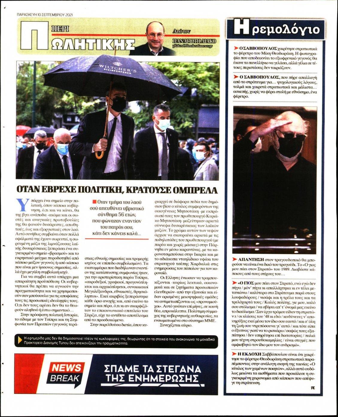 Οπισθόφυλλο Εφημερίδας - ΔΗΜΟΚΡΑΤΙΑ - 2021-09-10