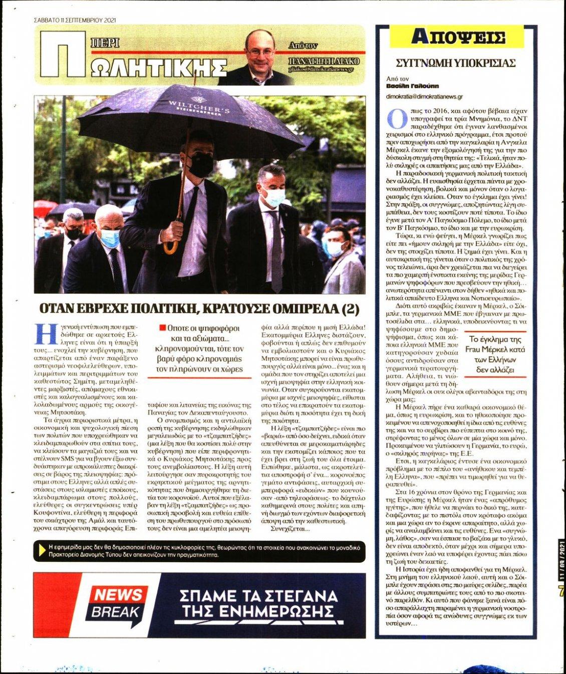 Οπισθόφυλλο Εφημερίδας - ΔΗΜΟΚΡΑΤΙΑ - 2021-09-11