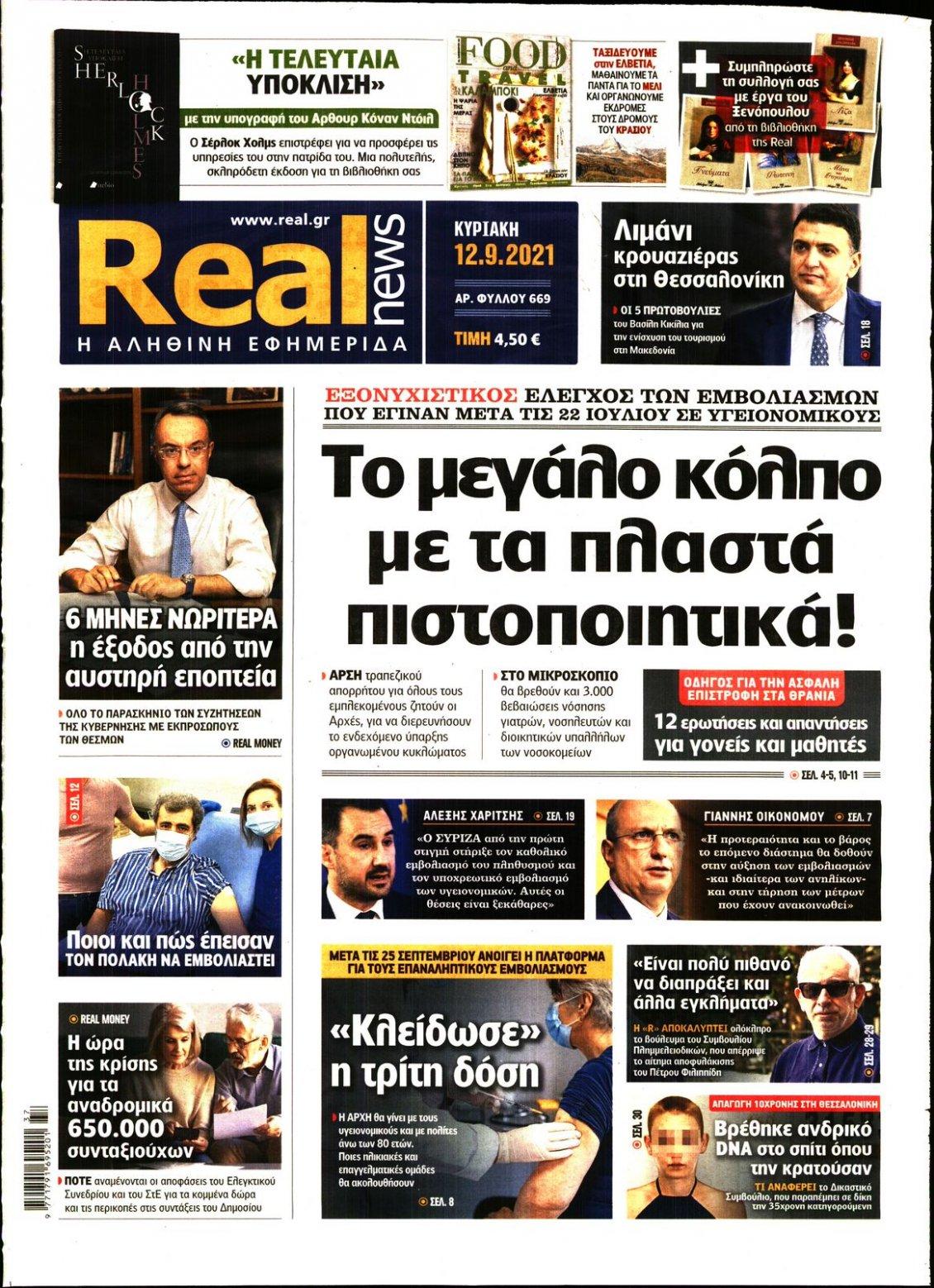 Πρωτοσέλιδο Εφημερίδας - REAL NEWS - 2021-09-12