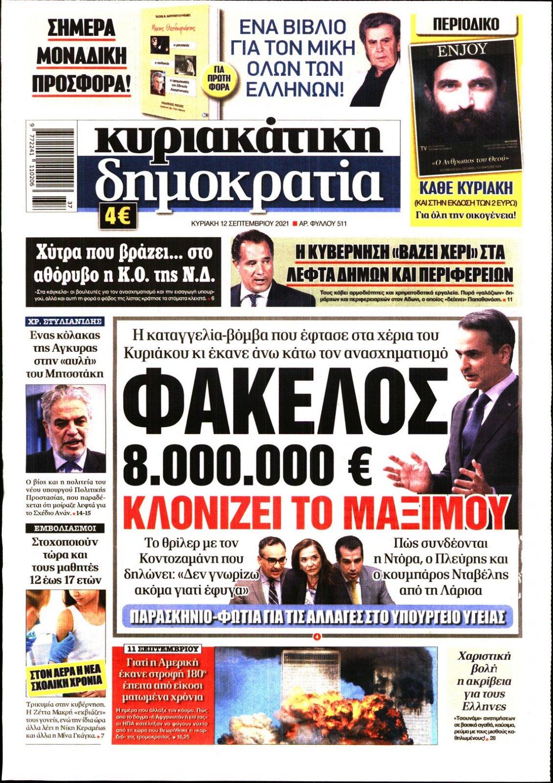 Πρωτοσέλιδο Εφημερίδας - ΚΥΡΙΑΚΑΤΙΚΗ ΔΗΜΟΚΡΑΤΙΑ - 2021-09-12