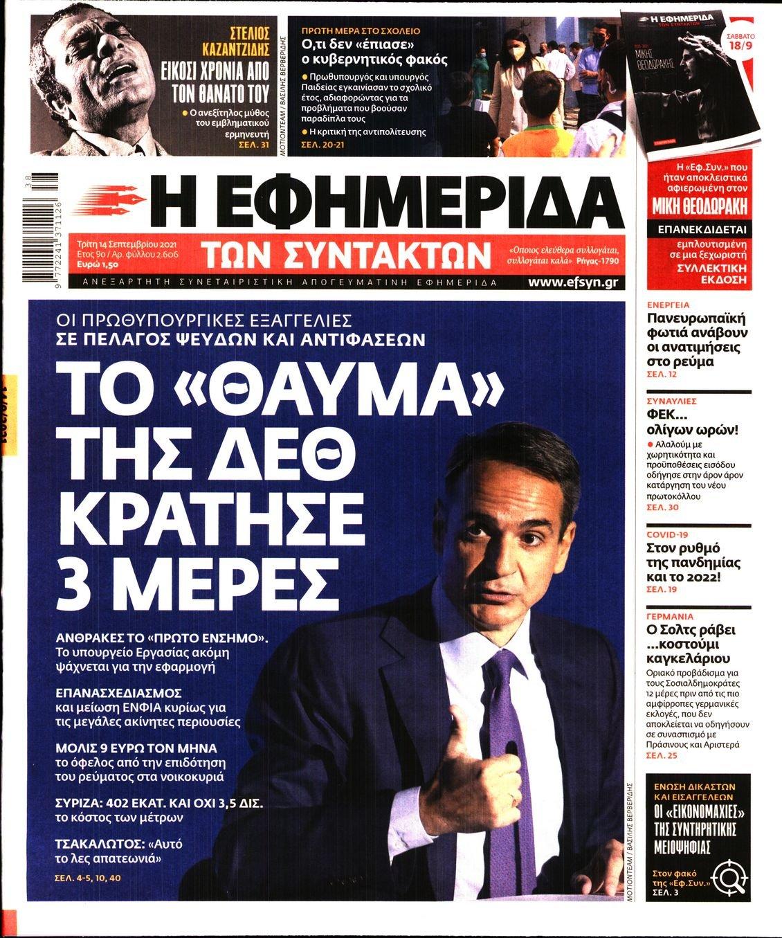 Πρωτοσέλιδο Εφημερίδας - Η ΕΦΗΜΕΡΙΔΑ ΤΩΝ ΣΥΝΤΑΚΤΩΝ - 2021-09-14