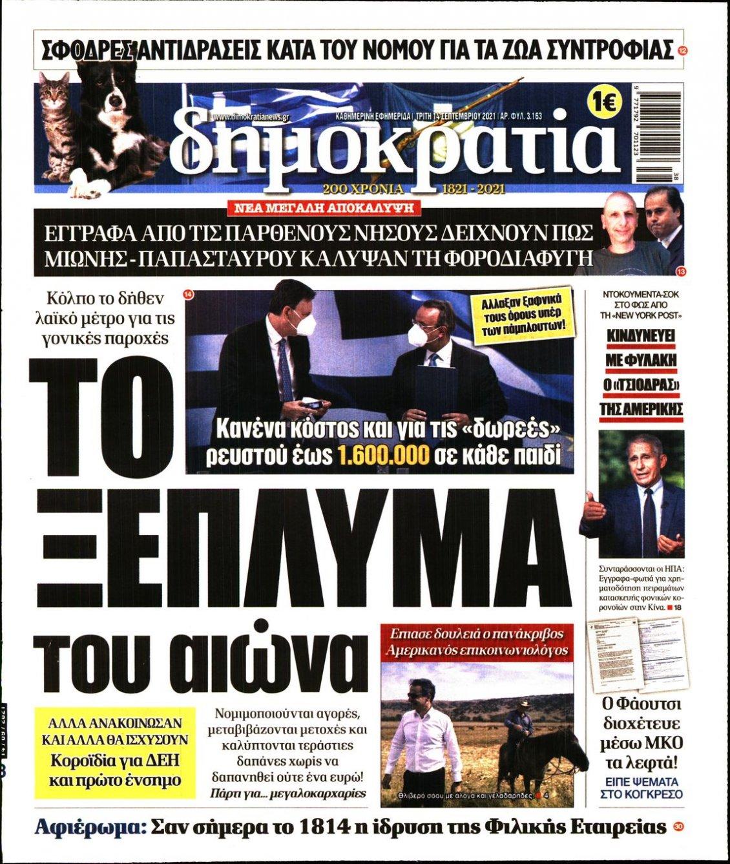 Πρωτοσέλιδο Εφημερίδας - ΔΗΜΟΚΡΑΤΙΑ - 2021-09-14