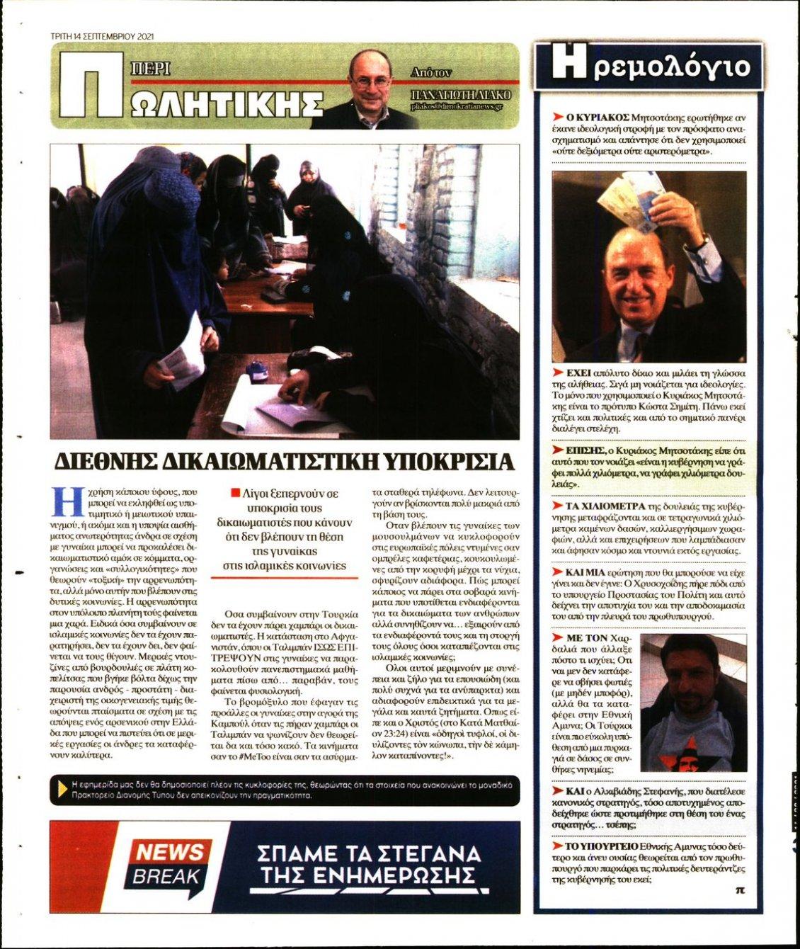 Οπισθόφυλλο Εφημερίδας - ΔΗΜΟΚΡΑΤΙΑ - 2021-09-14