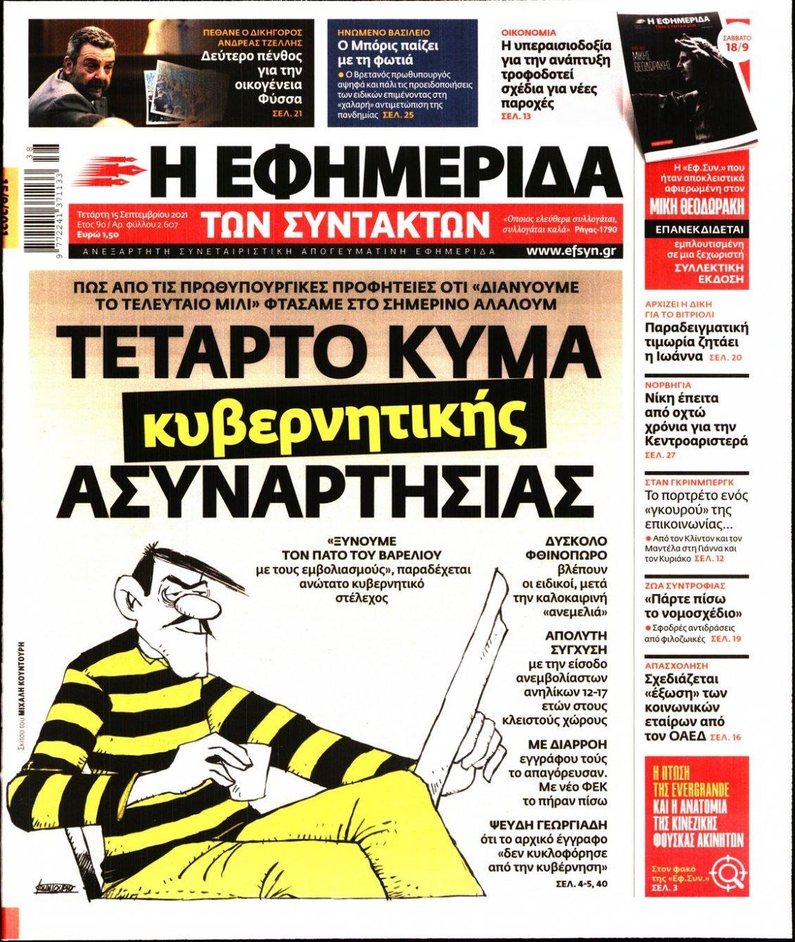 Πρωτοσέλιδο Εφημερίδας - Η ΕΦΗΜΕΡΙΔΑ ΤΩΝ ΣΥΝΤΑΚΤΩΝ - 2021-09-15