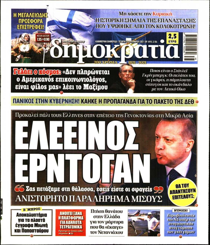 Πρωτοσέλιδο Εφημερίδας - ΔΗΜΟΚΡΑΤΙΑ - 2021-09-15