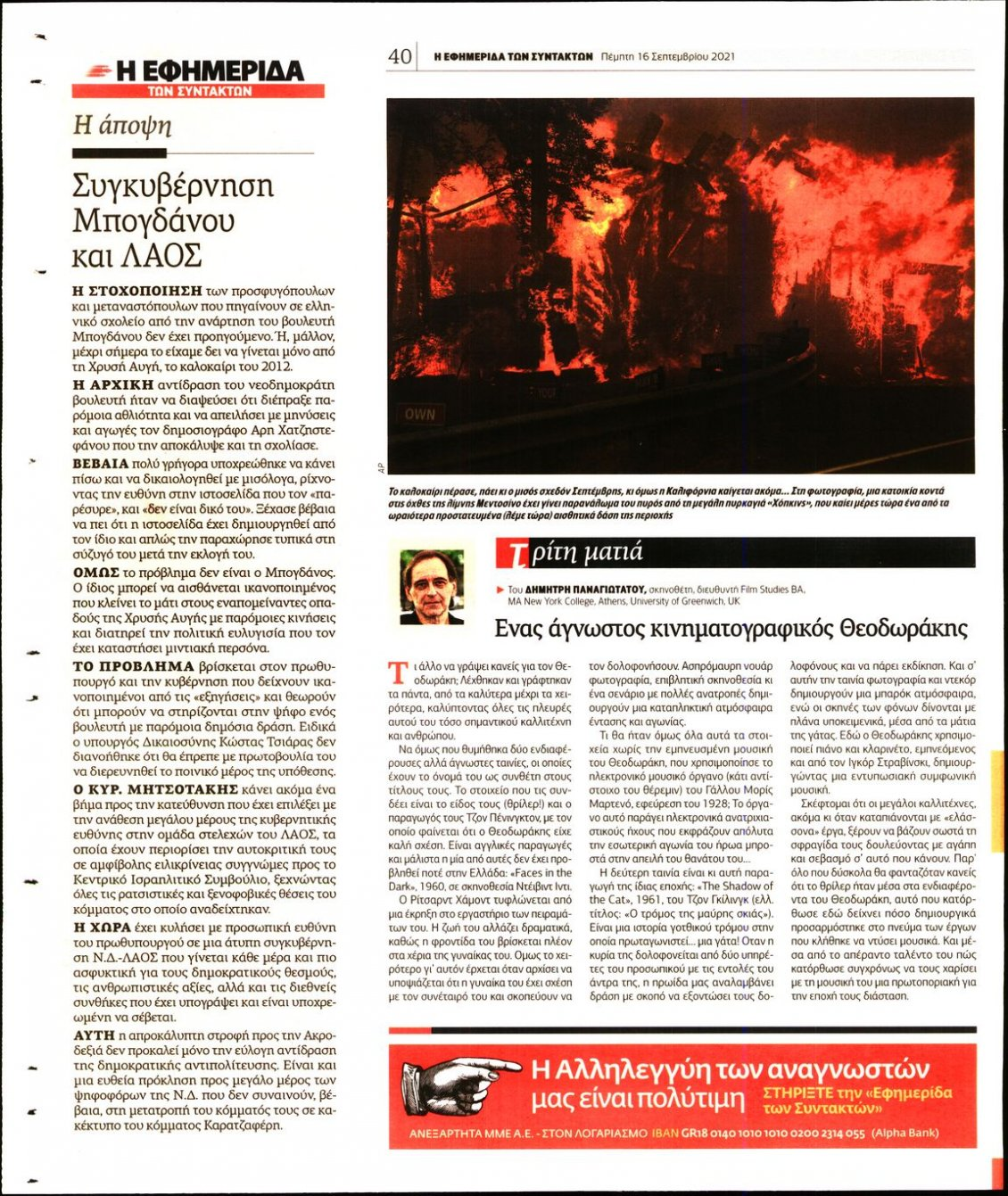 Οπισθόφυλλο Εφημερίδας - Η ΕΦΗΜΕΡΙΔΑ ΤΩΝ ΣΥΝΤΑΚΤΩΝ - 2021-09-16