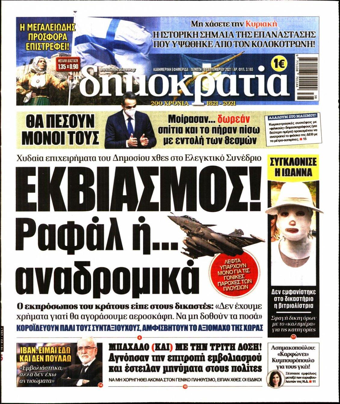 Πρωτοσέλιδο Εφημερίδας - ΔΗΜΟΚΡΑΤΙΑ - 2021-09-16