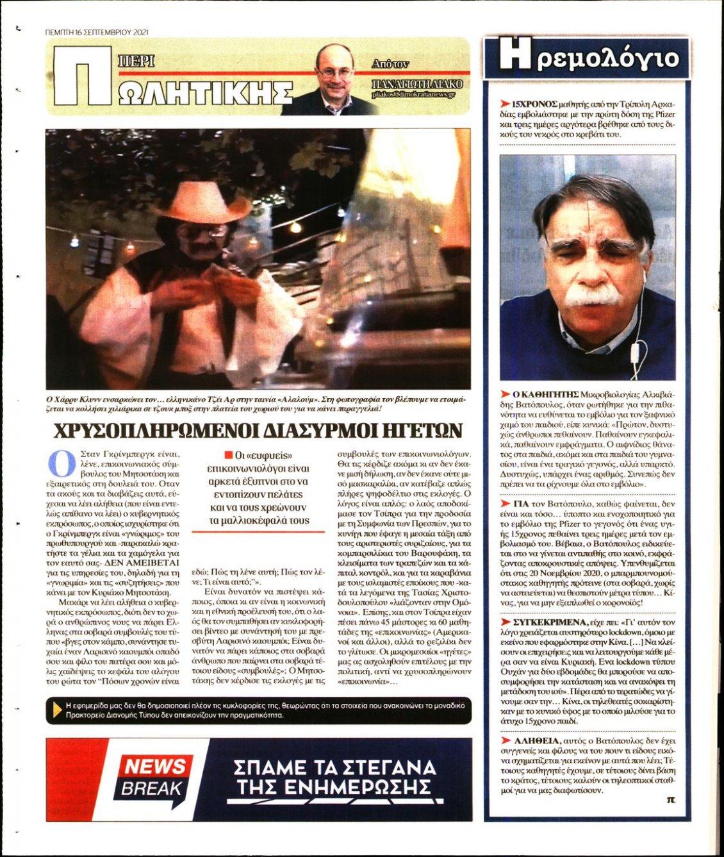 Οπισθόφυλλο Εφημερίδας - ΔΗΜΟΚΡΑΤΙΑ - 2021-09-16