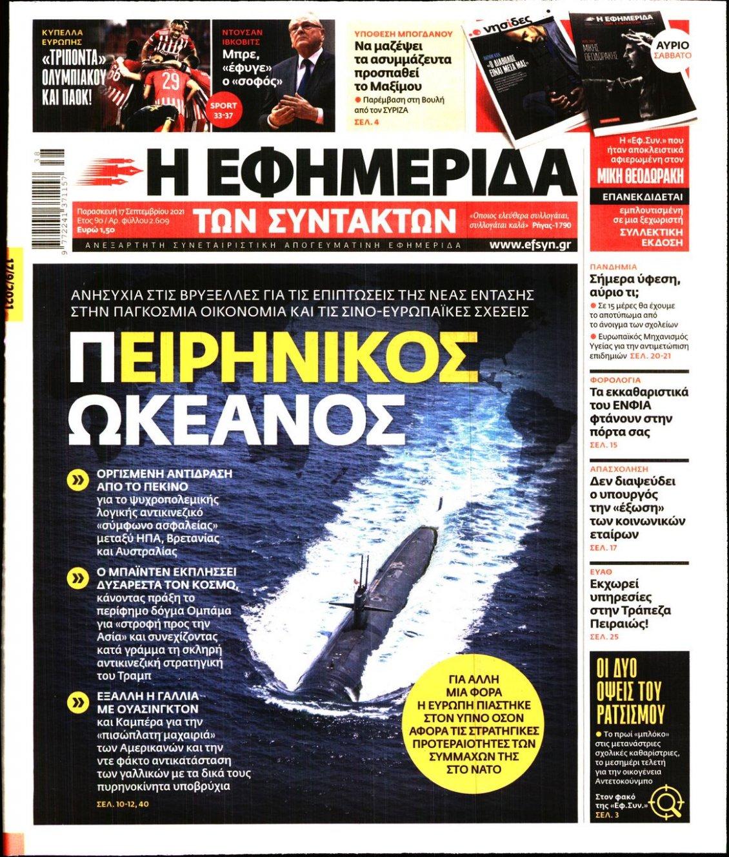 Πρωτοσέλιδο Εφημερίδας - Η ΕΦΗΜΕΡΙΔΑ ΤΩΝ ΣΥΝΤΑΚΤΩΝ - 2021-09-17