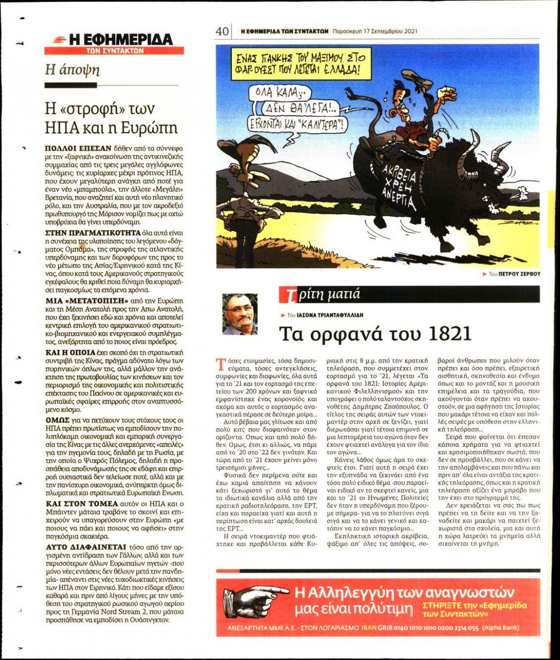 Οπισθόφυλλο Εφημερίδας - Η ΕΦΗΜΕΡΙΔΑ ΤΩΝ ΣΥΝΤΑΚΤΩΝ - 2021-09-17